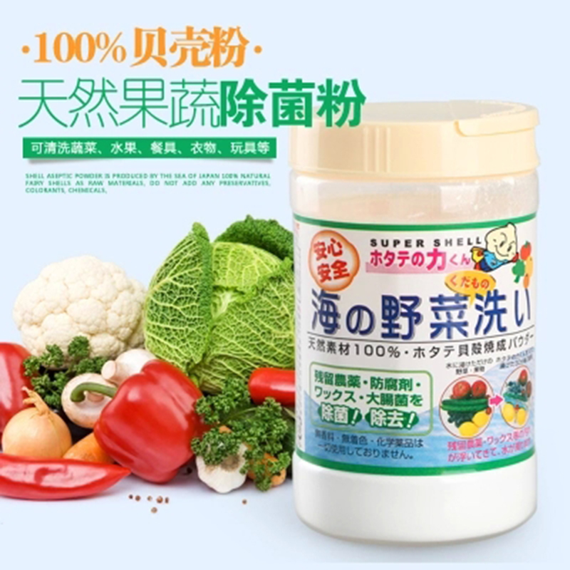 Bột rửa rau củ quả Hotate từ vỏ sò điệp