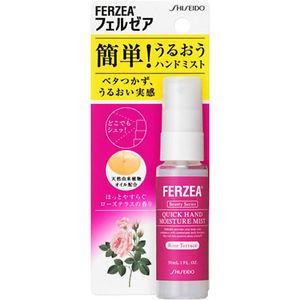 Xịt dưỡng tay Shiseido Ferzea 30ml