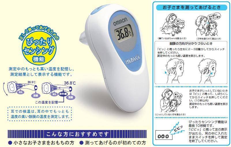 Nhiệt kế đo tai điện tử Omron MC 510