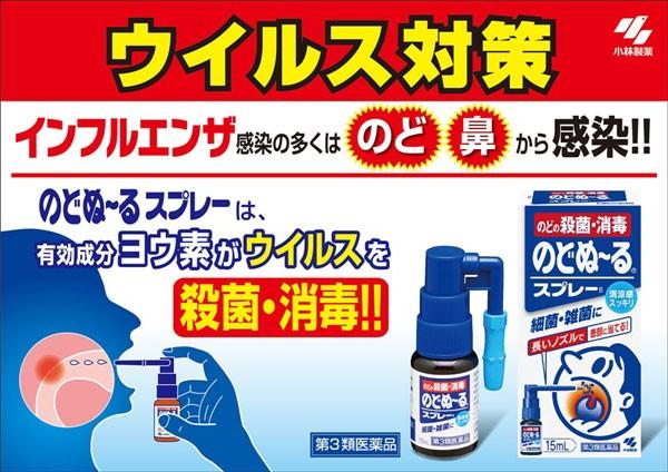 Xịt họng trị ho rát họng Kobayashi 15ml bé từ 3 tuổi Nhật Bản