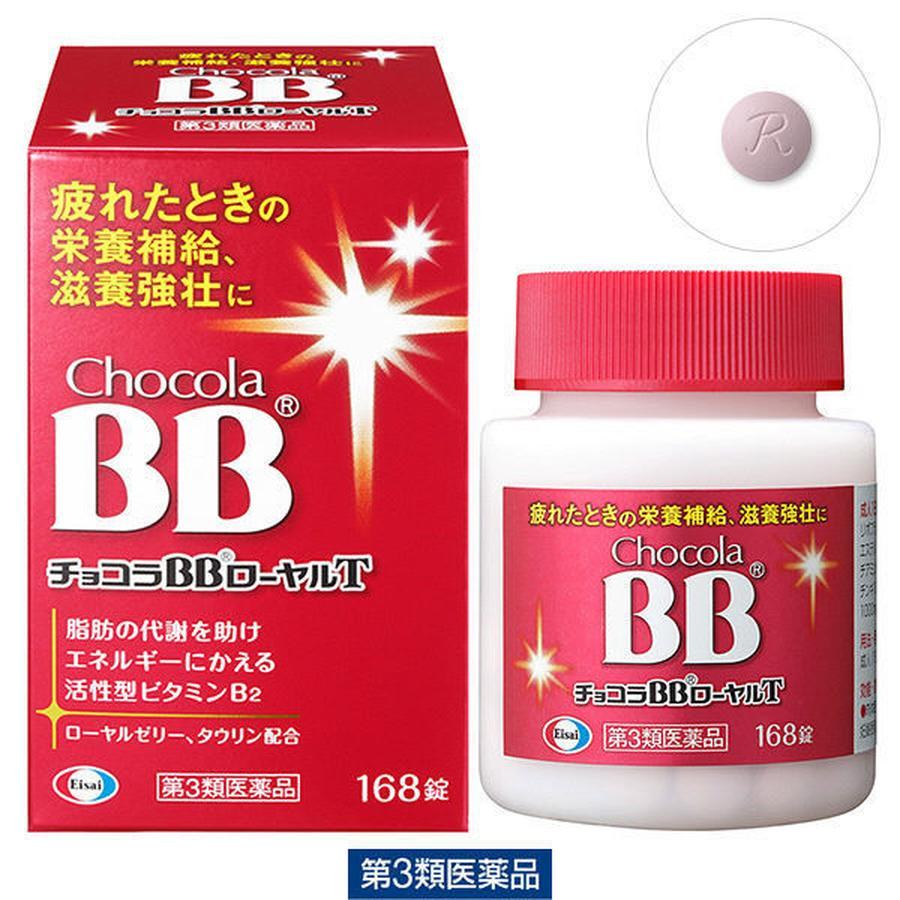 Chocola BB Royal T bổ sung dinh dưỡng, cân bằng thể chất - 168 viên